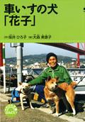 Resultado de imagen para 車椅子の犬 花子