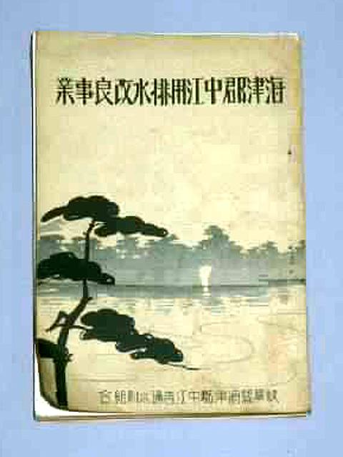 海津郡中江用排水改良事業記念誌(かいづぐんなかえようはい